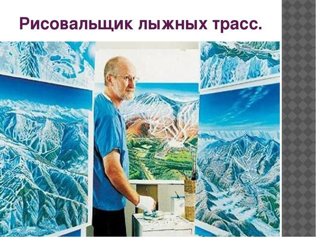 Рисовальщик лыжных трасс.