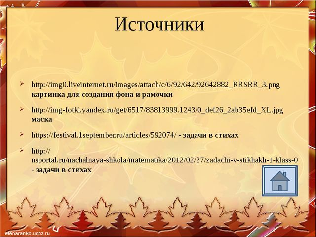 http://img0.liveinternet.ru/images/attach/c/6/92/642/92642882_RRSRR_3.png ка...
