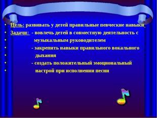 Цель:развивать у детей правильные певческие навыки Задачи:-вовлечь детей