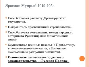 Ярослав Мудрый 1019-1054 Способствовал расцвету Древнерусского государства. П