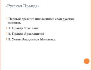 «Русская Правда» Первый древний письменный свод русских законов. 1. Правда Яр