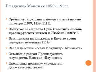Владимир Мономах 1053-1125гг. Организовал успешные походы князей против полов