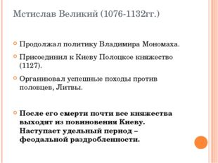 Мстислав Великий (1076-1132гг.) Продолжал политику Владимира Мономаха. Присое