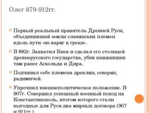 Олег 879-912гг. Первый реальный правитель Древней Руси, объединивший земли сл