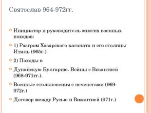 Святослав 964-972гг. Инициатор и руководитель многих военных походов: 1) Разг
