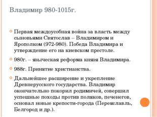 Владимир 980-1015г. Первая междоусобная война за власть между сыновьями Свято