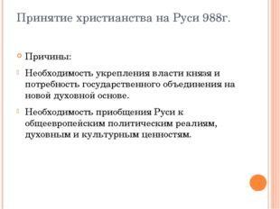 Принятие христианства на Руси 988г. Причины: Необходимость укрепления власти