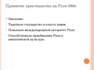 Принятие христианства на Руси 988г. Значение: Укрепило государство и власть к