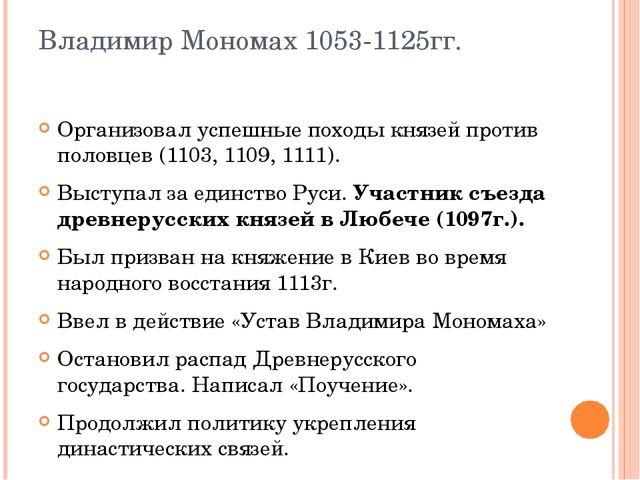 Владимир Мономах 1053-1125гг. Организовал успешные походы князей против полов...