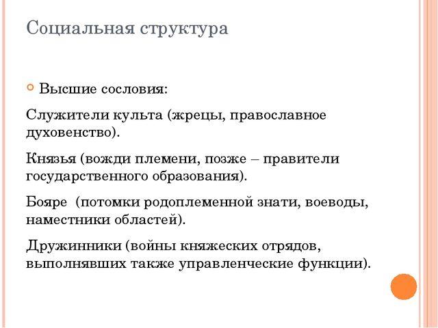 Социальная структура Высшие сословия: Служители культа (жрецы, православное д...