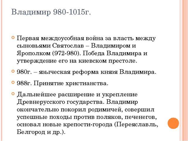 Владимир 980-1015г. Первая междоусобная война за власть между сыновьями Свято...