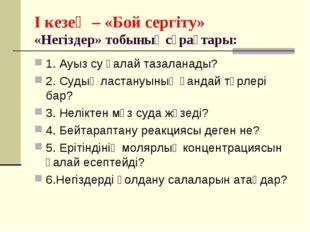 I кезең – «Бой сергіту» «Негіздер» тобының сұрақтары: 1. Ауыз су қалай тазала