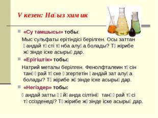 V кезен: Нағыз химик «Су тамшысы» тобы: Мыс сульфаты ерітіндісі берілген. Осы