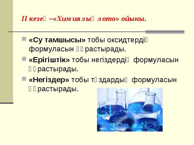 II кезең –«Химиялық лото» ойыны. «Су тамшысы» тобы оксидтердің формуласын құр...