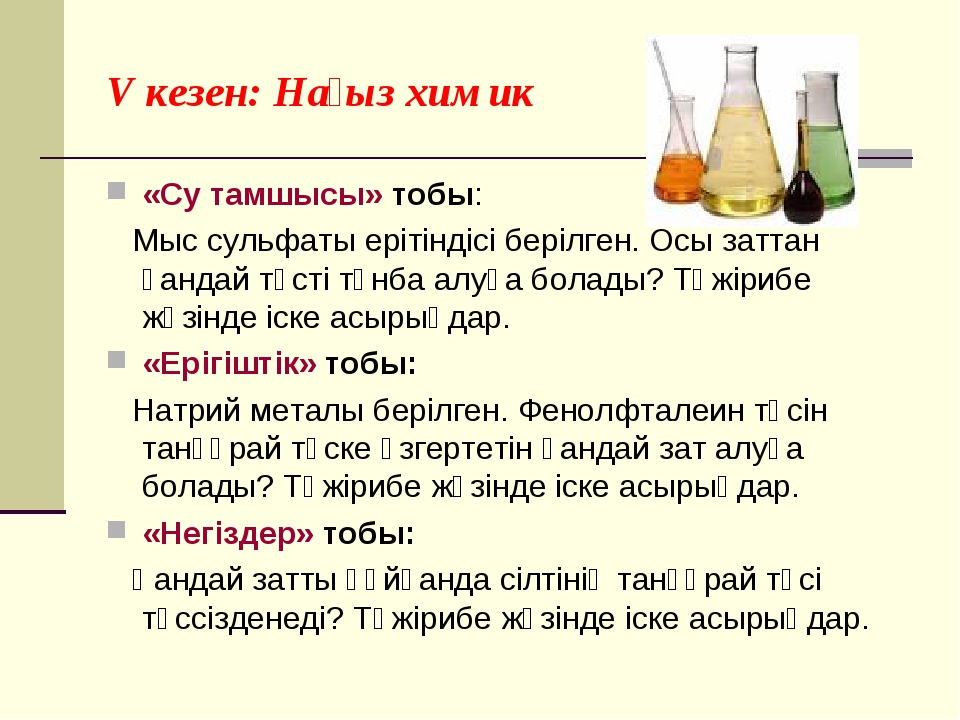 V кезен: Нағыз химик «Су тамшысы» тобы: Мыс сульфаты ерітіндісі берілген. Осы...