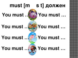 must [m ʌ s t] должен You must … You must … You must … You must … You must …