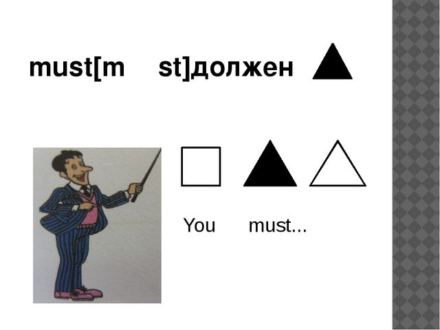 must[m ʌ st]должен You must...