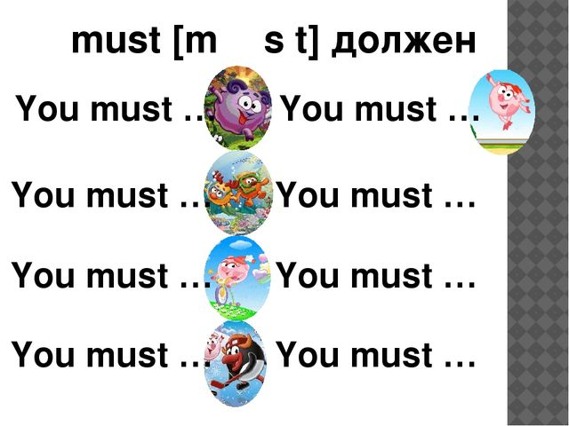 must [m ʌ s t] должен You must … You must … You must … You must … You must …...