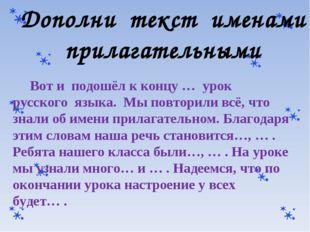 Дополни текст именами прилагательными Вот и подошёл к концу … урок русского я