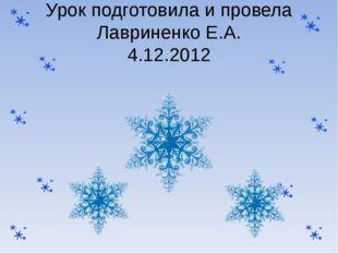 Урок подготовила и провела Лавриненко Е.А. 4.12.2012