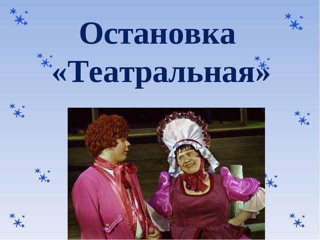 Остановка «Театральная»