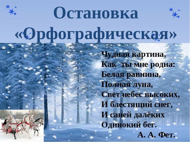 Остановка «Орфографическая» Чудная картина, Как ты мне родна: Белая равнина,...