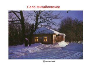 Село Михайловское Домик няни