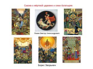 Борис Зворыкин Панин Виктор Александрович Сказка о мёртвой царевне и семи бог