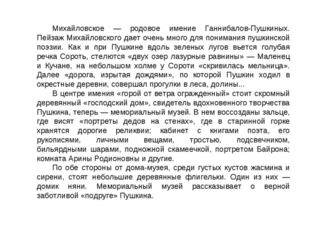 Михайловское — родовое имение Ганнибалов-Пушкиных. Пейзаж Михайловского дает