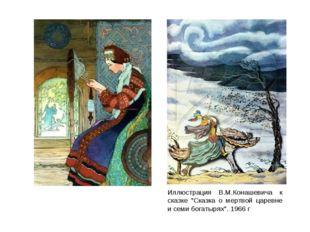 """Иллюстрация В.М.Конашевича к сказке """"Сказка о мертвой царевне и семи богатыря"""