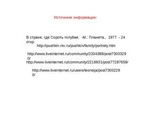 http://www.liveinternet.ru/users/leonsija/post73002290/ http://www.liveintern