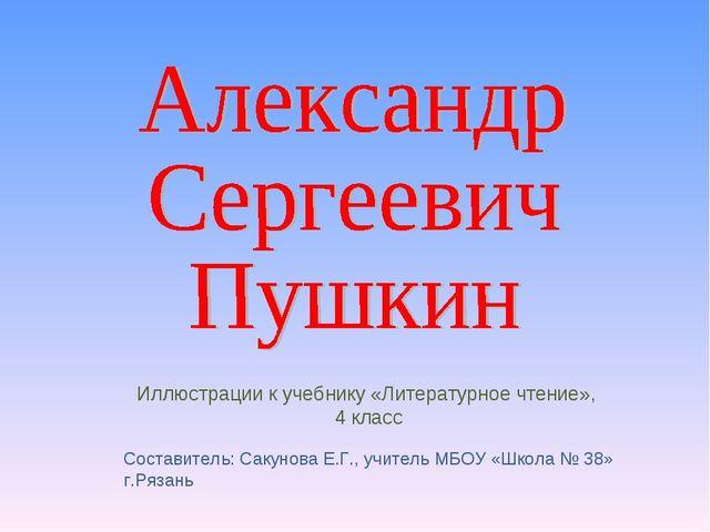 Иллюстрации к учебнику «Литературное чтение», 4 класс Составитель: Сакунова Е...
