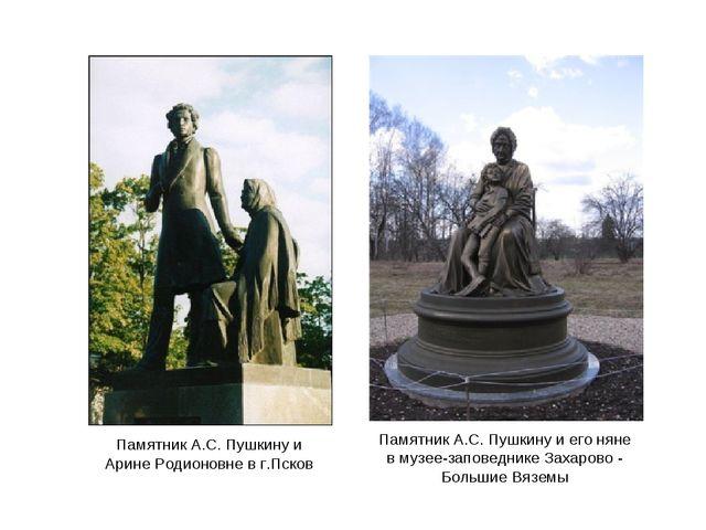 Памятник А.С. Пушкину и его няне в музее-заповеднике Захарово - Большие Вязем...