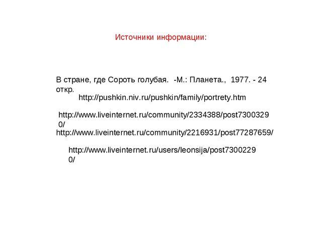 http://www.liveinternet.ru/users/leonsija/post73002290/ http://www.liveintern...