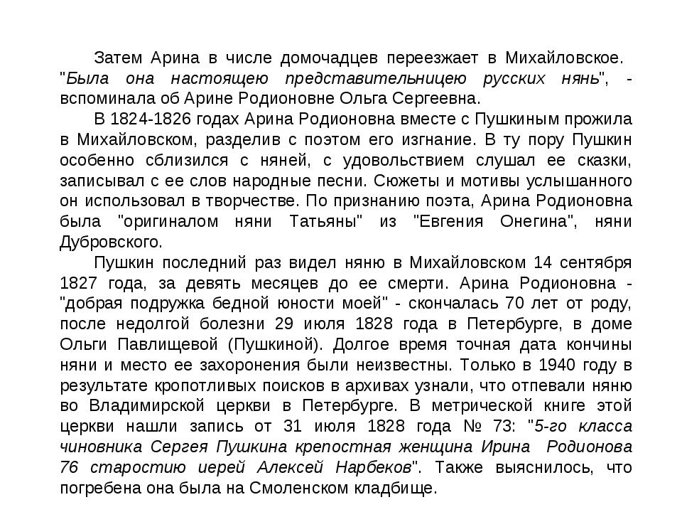 """Затем Арина в числе домочадцев переезжает в Михайловское. """"Была она настоящею..."""