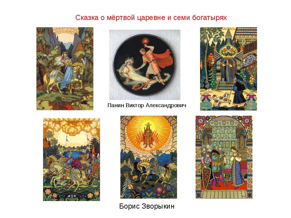 Борис Зворыкин Панин Виктор Александрович Сказка о мёртвой царевне и семи бог...