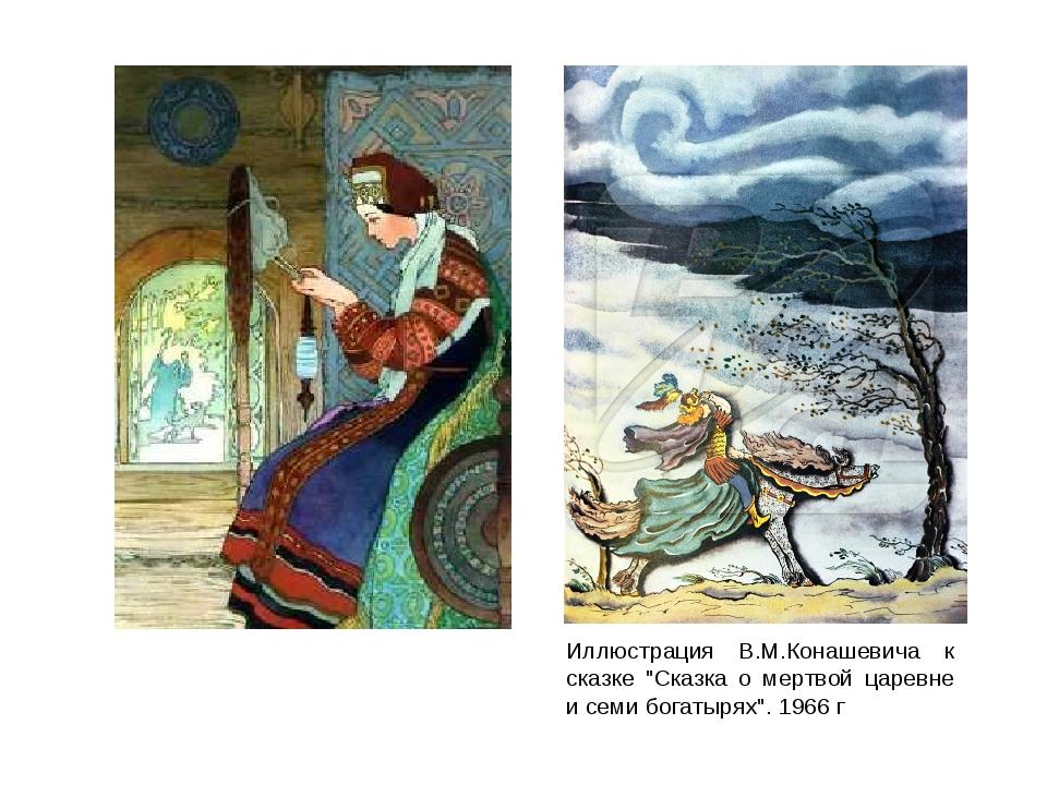 """Иллюстрация В.М.Конашевича к сказке """"Сказка о мертвой царевне и семи богатыря..."""