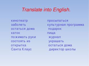 Translate into English. кинотеатр просыпаться заболеть культурная программа о