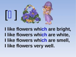 [ʧ] I like flowers which are bright, I like flowers which are white, I like f