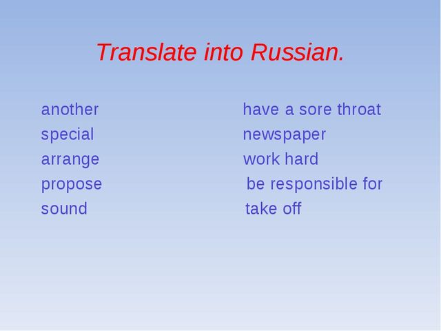 Translate into Russian. another have a sore throat special newspaper arrange...