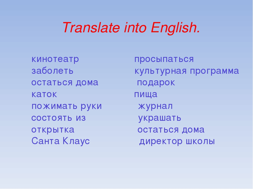 Translate into English. кинотеатр просыпаться заболеть культурная программа о...