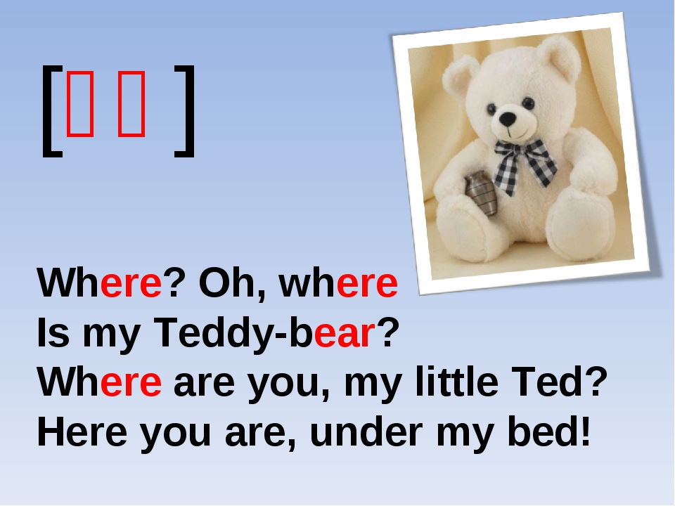 [ɛǝ] Where? Oh, where Is my Teddy-bear? Where are you, my little Ted? Here yo...