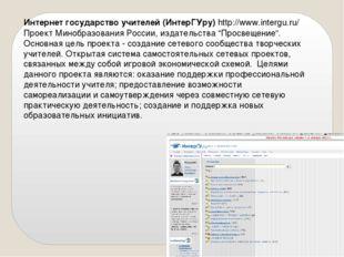 Интернет государство учителей (ИнтерГУру)http://www.intergu.ru/ Проект Мино