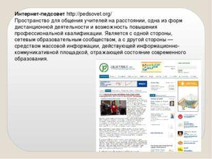 Интернет-педсоветhttp://pedsovet.org/ Пространство для общения учителей на