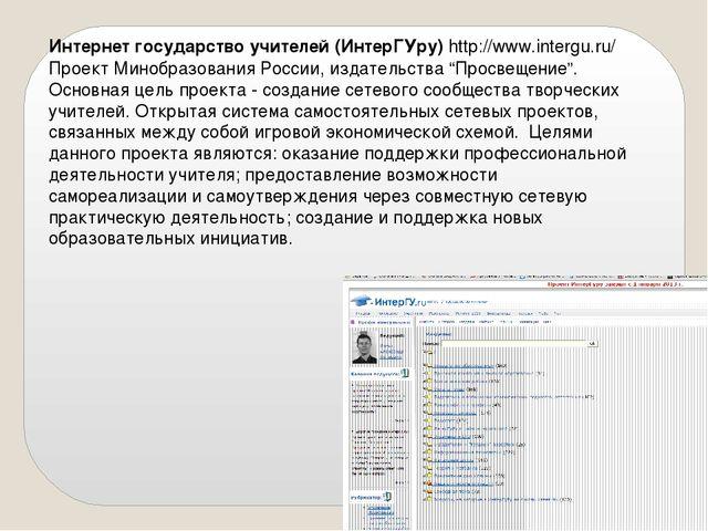 Интернет государство учителей (ИнтерГУру)http://www.intergu.ru/ Проект Мино...