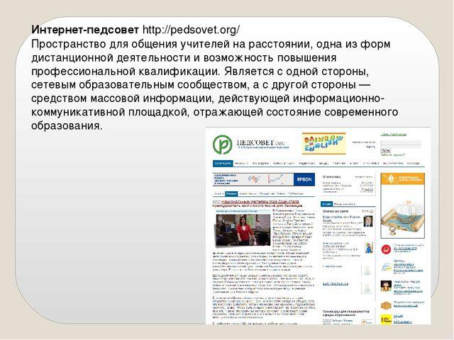 Интернет-педсоветhttp://pedsovet.org/ Пространство для общения учителей на...