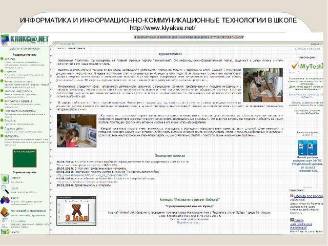 ИНФОРМАТИКА И ИНФОРМАЦИОННО-КОММУНИКАЦИОННЫЕ ТЕХНОЛОГИИ В ШКОЛЕ http://www.kl...