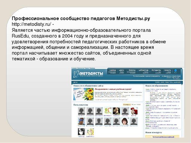 Профессиональное сообщество педагогов Методисты.руhttp://metodisty.ru/- Явл...