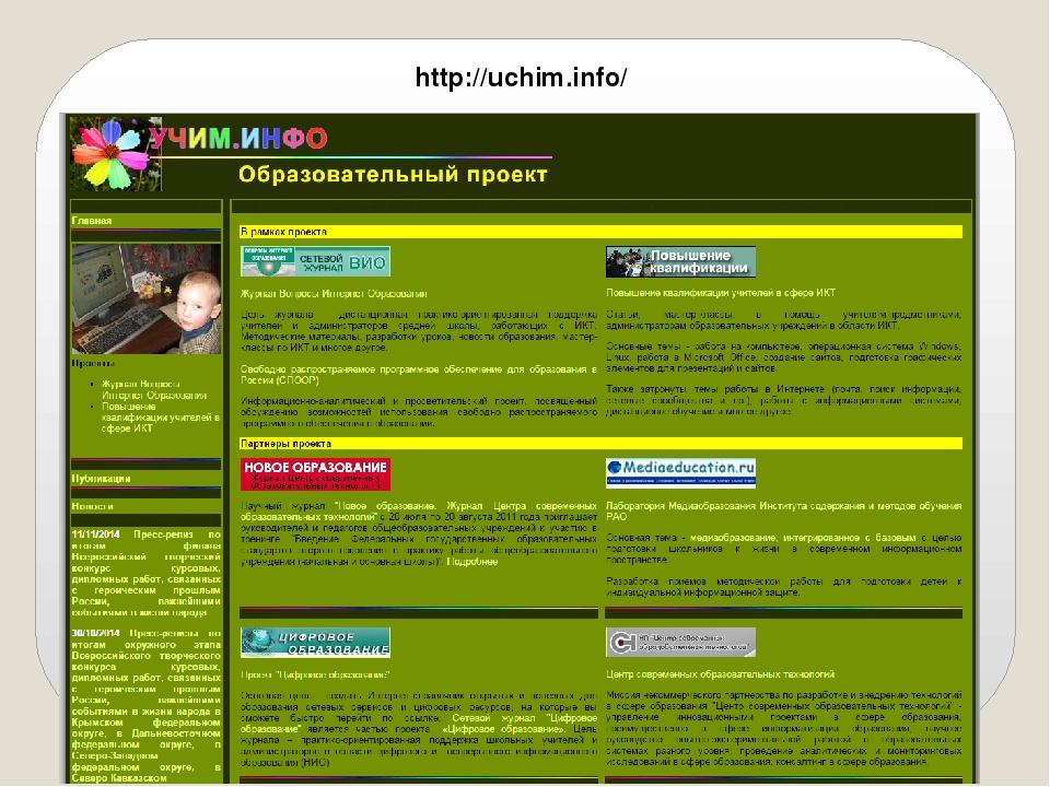http://uchim.info/