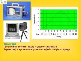 Термограф Грек тілінен Therme - жылу + Grapho - жазамын Термограф – ауа темпе